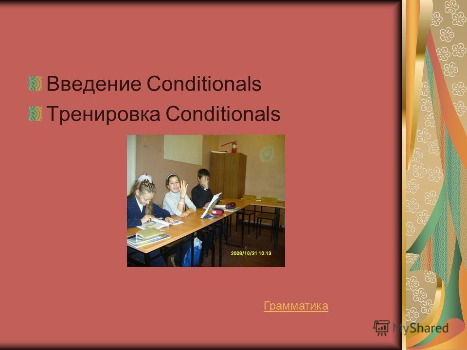 Введение Conditionals Тренировка Conditionals Грамматика