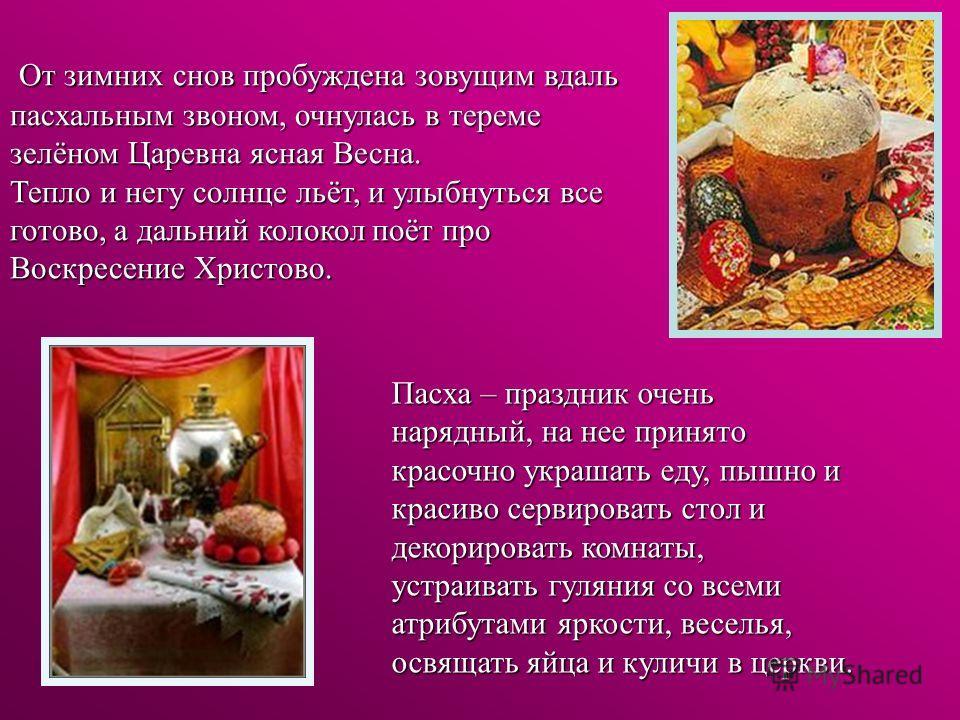 Праздником возрождения, любви и всепрощения была всегда на Руси Святая Пасха. Её отмечали широко, связывая с этим событием добрые надежды на весь год....
