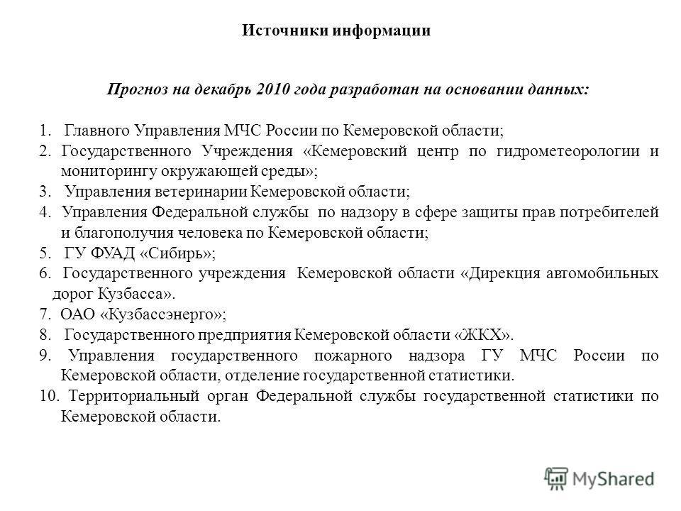 Прогноз на декабрь 2010 года разработан на основании данных: 1. Главного Управления МЧС России по Кемеровской области; 2. Государственного Учреждения «Кемеровский центр по гидрометеорологии и мониторингу окружающей среды»; 3. Управления ветеринарии К