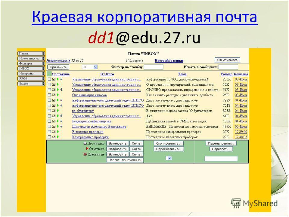 Краевая корпоративная почта dd1@edu.27.ru