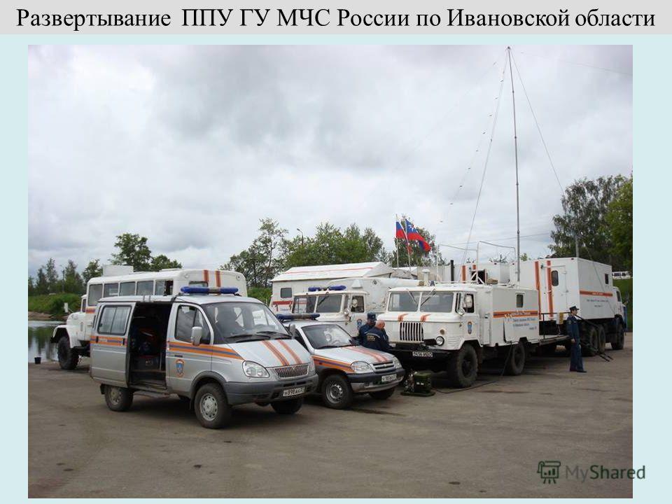 Развертывание ППУ ГУ МЧС России по Ивановской области