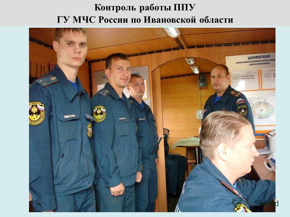 Контроль работы ППУ ГУ МЧС России по Ивановской области