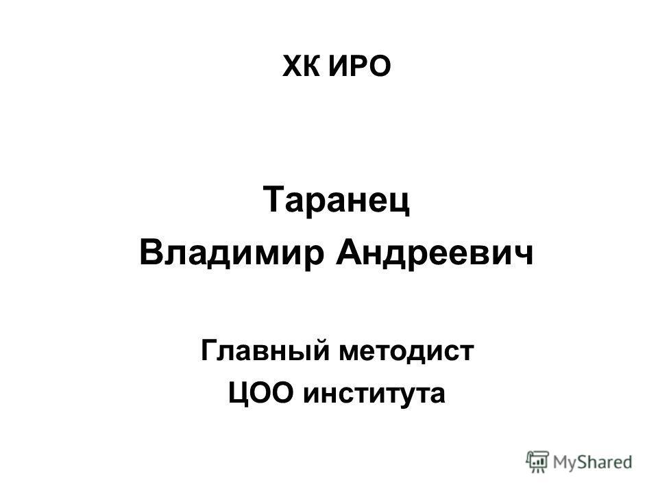 ХК ИРО Таранец Владимир Андреевич Главный методист ЦОО института