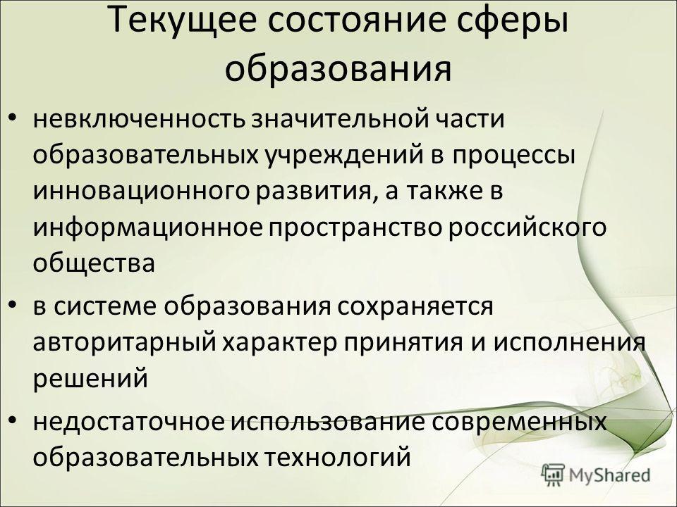 Текущее состояние сферы образования невключенность значительной части образовательных учреждений в процессы инновационного развития, а также в информационное пространство российского общества в системе образования сохраняется авторитарный характер пр