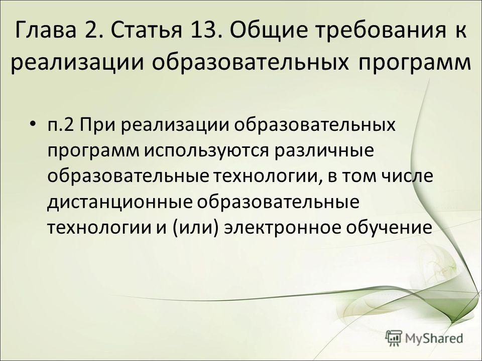Глава 2. Статья 13. Общие требования к реализации образовательных программ п.2 При реализации образовательных программ используются различные образовательные технологии, в том числе дистанционные образовательные технологии и (или) электронное обучени