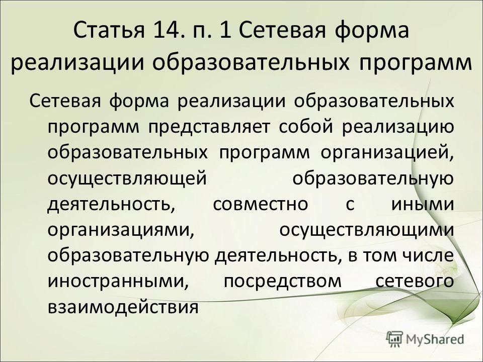 Статья 14. п. 1 Сетевая форма реализации образовательных программ Сетевая форма реализации образовательных программ представляет собой реализацию образовательных программ организацией, осуществляющей образовательную деятельность, совместно с иными ор