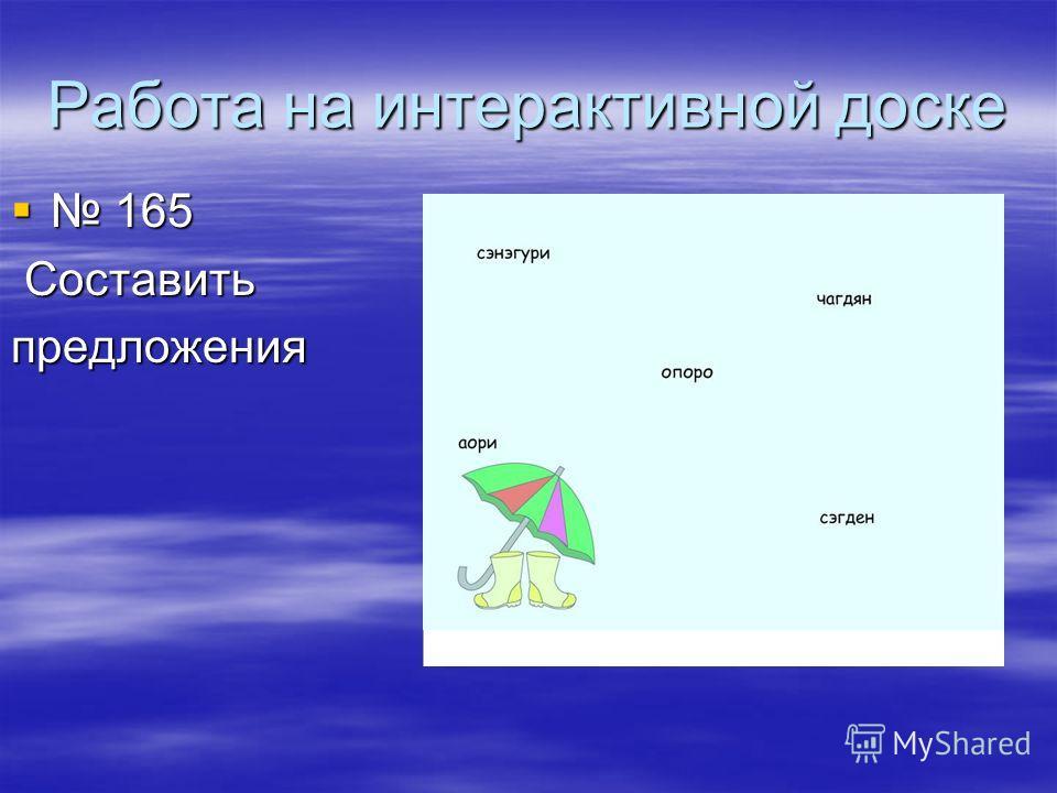 Работа на интерактивной доске 165 165 Составить Составитьпредложения
