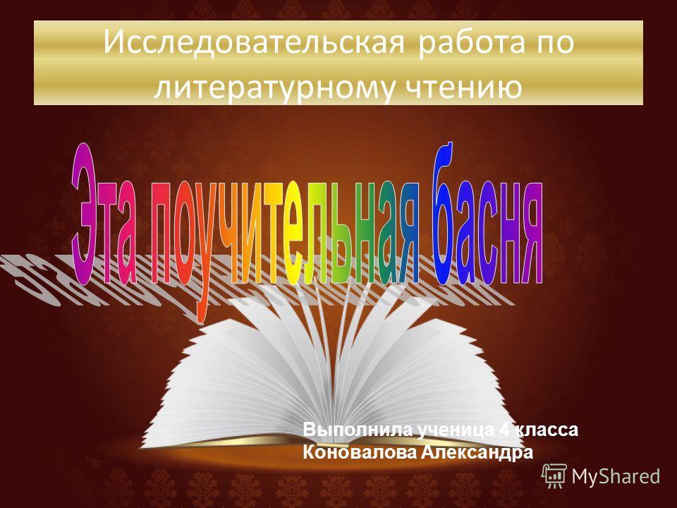 Исследовательская работа по литературному чтению Выполнила ученица 4 класса Коновалова Александра