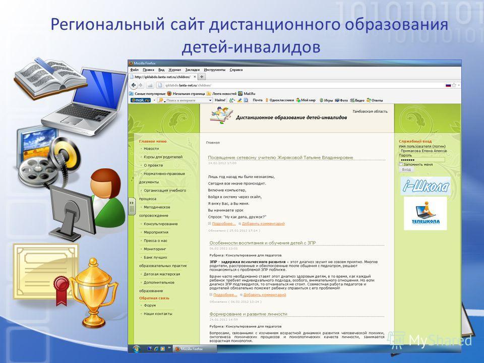 Региональный сайт дистанционного образования детей-инвалидов