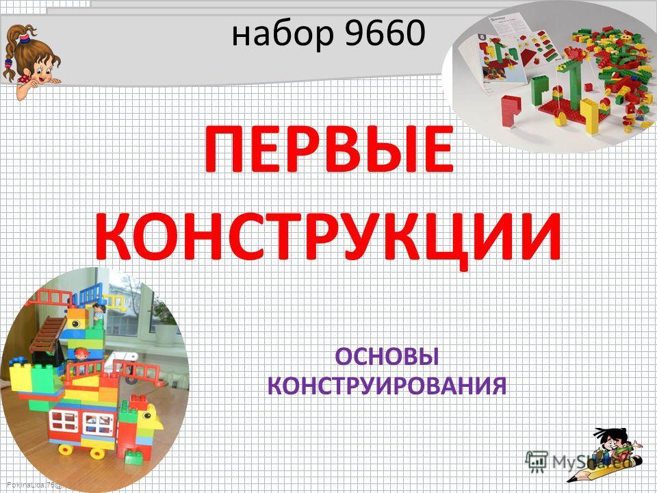 FokinaLida.75@mail.ru набор 9660 ПЕРВЫЕ КОНСТРУКЦИИ ОСНОВЫ КОНСТРУИРОВАНИЯ