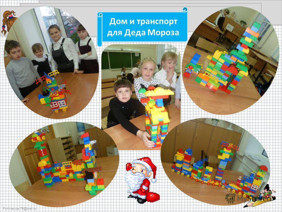 FokinaLida.75@mail.ru Дом и транспорт для Деда Мороза