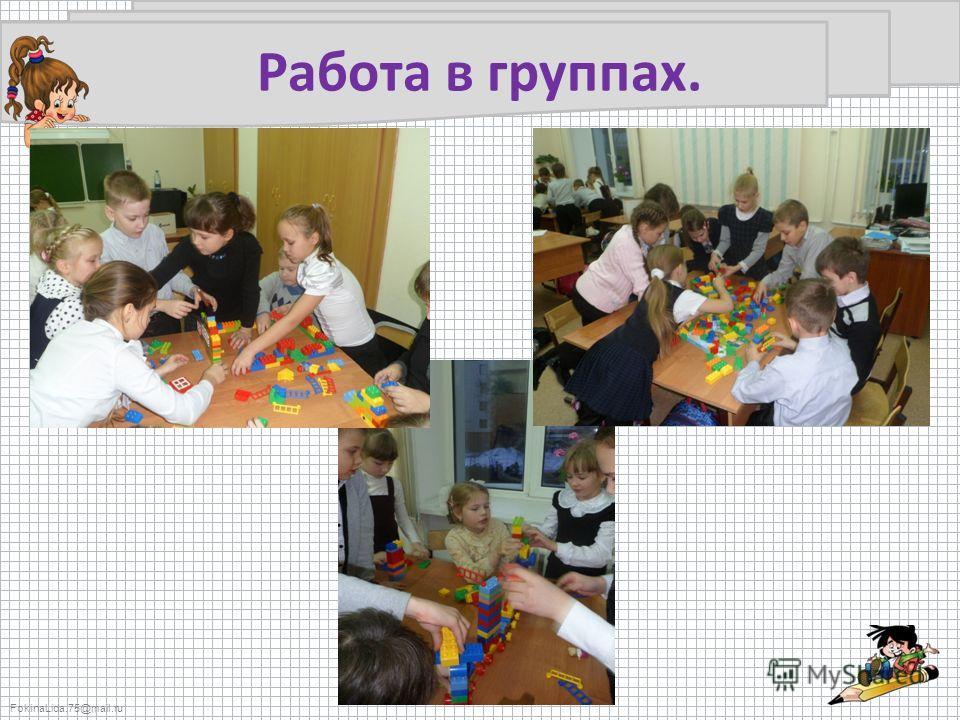 FokinaLida.75@mail.ru Работа в группах.