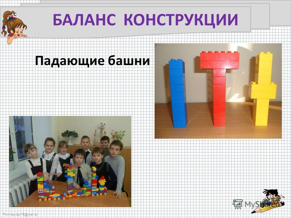FokinaLida.75@mail.ru БАЛАНС КОНСТРУКЦИИ Падающие башни