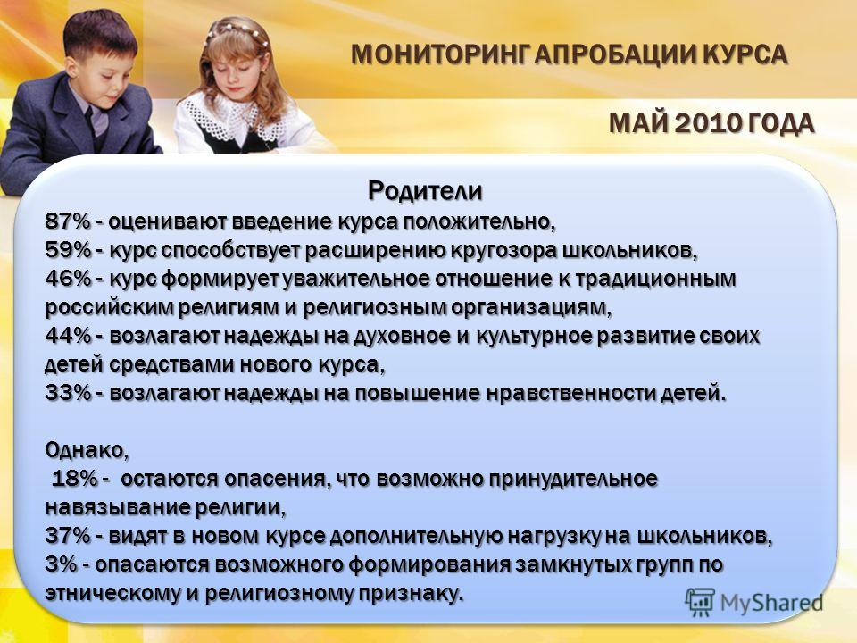 Родители 87% - оценивают введение курса положительно, 59% - курс способствует расширению кругозора школьников, 46% - курс формирует уважительное отношение к традиционным российским религиям и религиозным организациям, 44% - возлагают надежды на духов