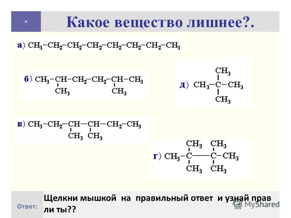 4. Какое вещество лишнее?. Ответ: Щелкни мышкой на правильный ответ и узнай прав ли ты??