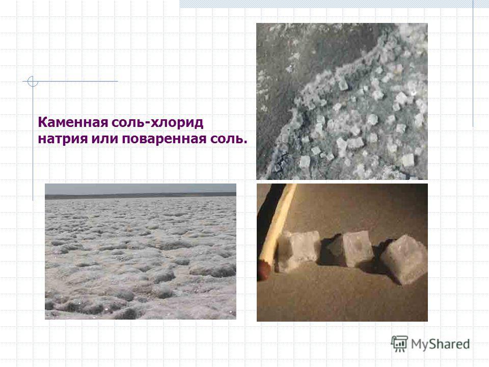 Каменная соль-хлорид натрия или поваренная соль.