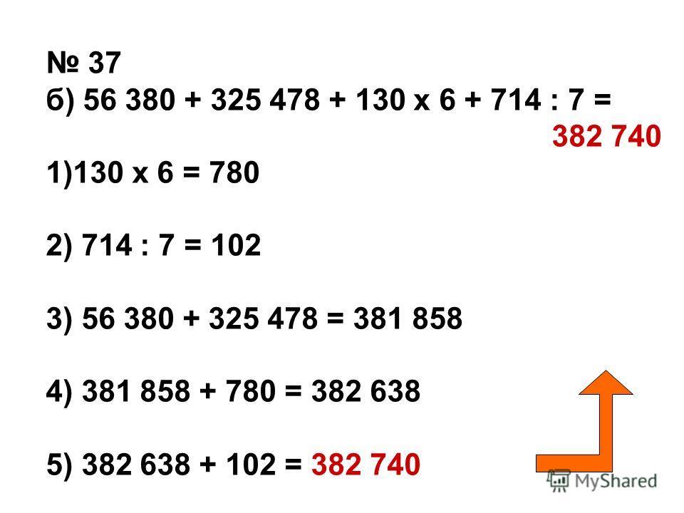 1) 15 467 + 10 023 = 25 490 (шт.) - огурцов 2) 25 490 + 9 786 = 35 276 (шт.) – капусты 3) 15 467+ 25 490 + 35 276 = 75 233 (шт.) – всего рассады Ответ: вырастили 75 233 штук рассады.