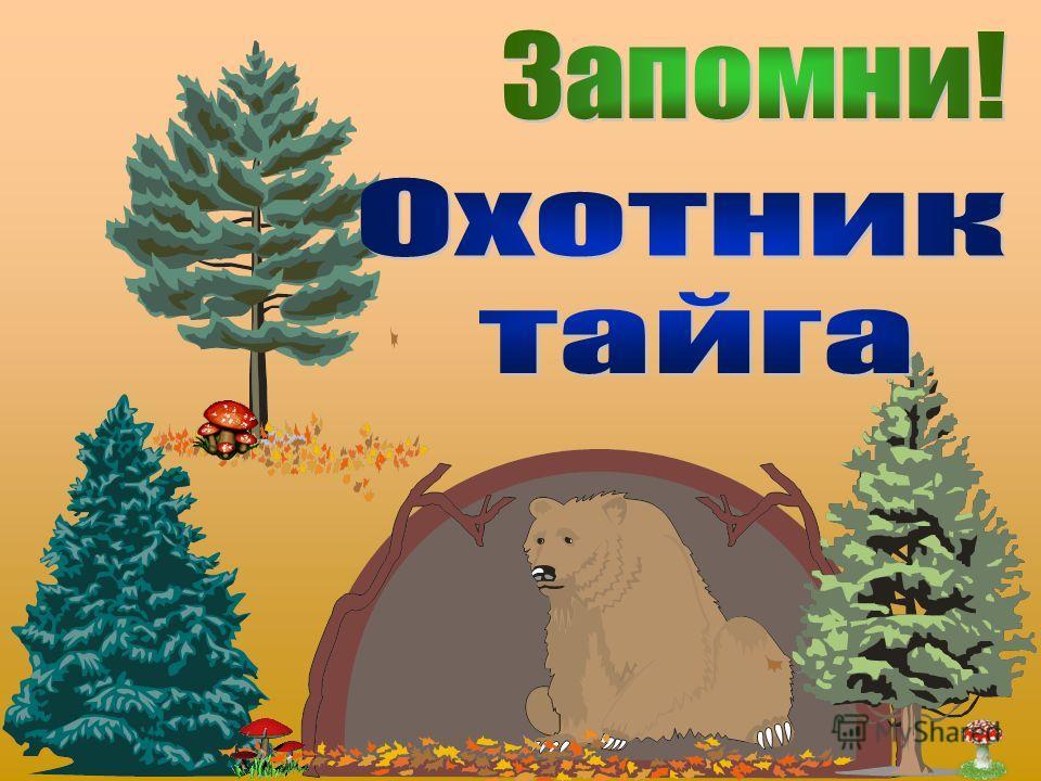 Упражнение 3. Приближалась осень. Листва на деревьях уже стала опадать на землю. Днём она шуршит под ногами, а вечером от росы опять становится мягкой. Это позволяет охотнику подойти к зверю очень близко. Мы переправились через реку и вступили в лес,