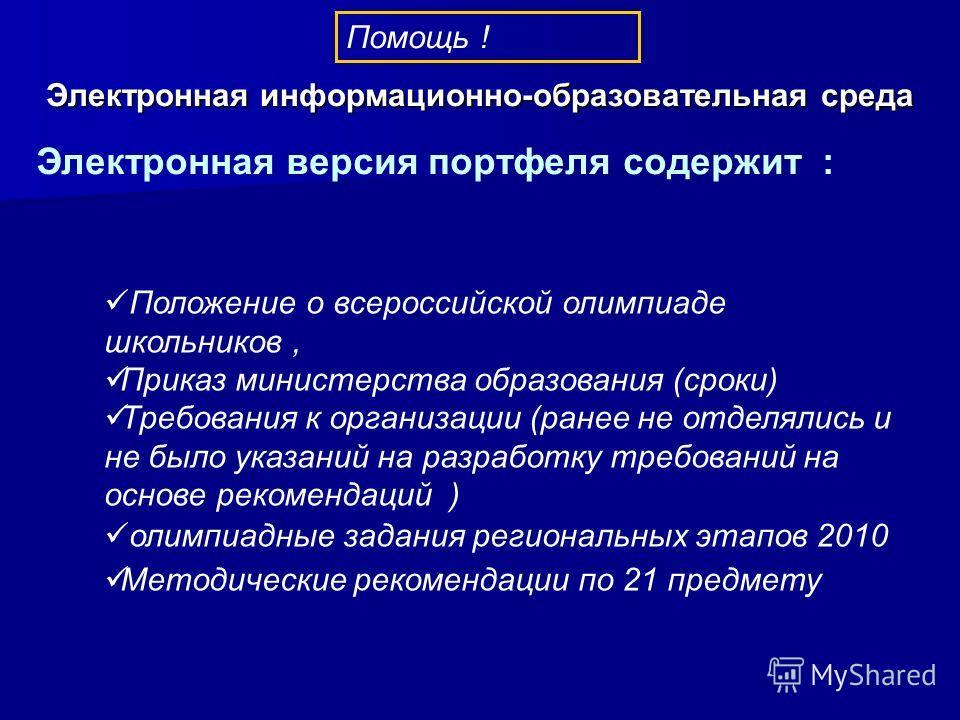 Положение о всероссийской олимпиаде школьников, Приказ министерства образования (сроки) Требования к организации (ранее не отделялись и не было указаний на разработку требований на основе рекомендаций ) олимпиадные задания региональных этапов 2010 Ме