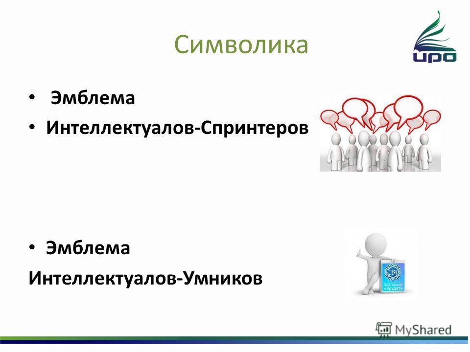 Символика Эмблема Интеллектуалов-Спринтеров Эмблема Интеллектуалов-Умников