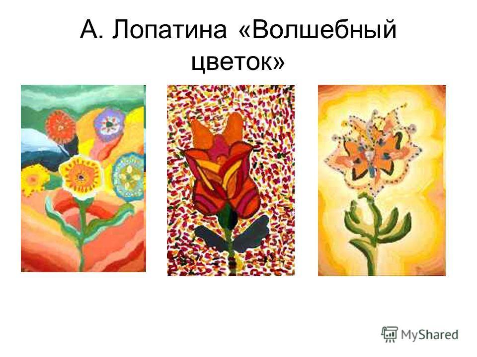 А. Лопатина «Волшебный цветок»