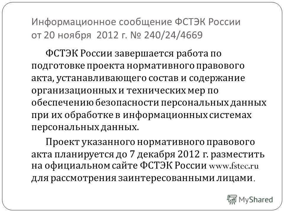 Информационное сообщение ФСТЭК России от 20 ноября 2012 г. 240/24/4669 ФСТЭК России завершается работа по подготовке проекта нормативного правового акта, устанавливающего состав и содержание организационных и технических мер по обеспечению безопаснос
