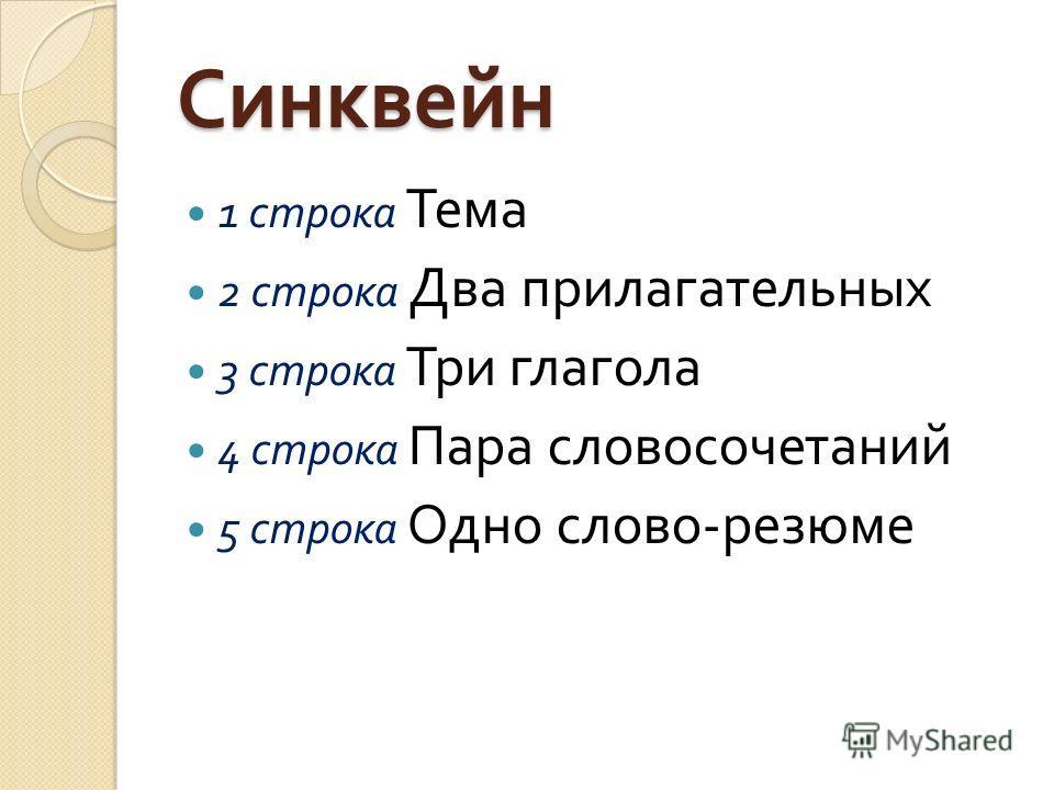 Синквейн 1 строка Тема 2 строка Два прилагательных 3 строка Три глагола 4 строка Пара словосочетаний 5 строка Одно слово - резюме