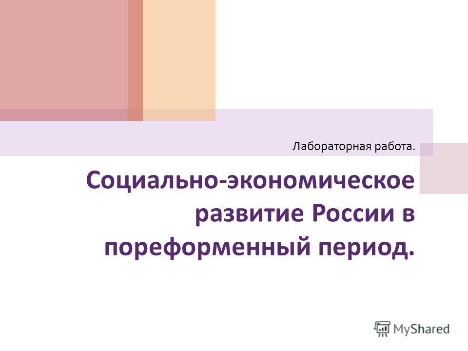 Социально - экономическое развитие России в пореформенный период. Лабораторная работа.