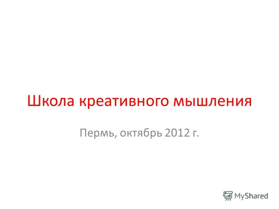 Школа креативного мышления Пермь, октябрь 2012 г.