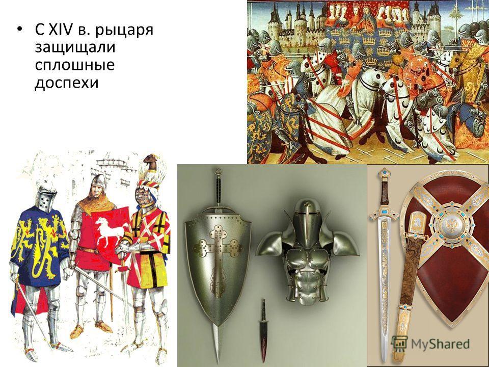 С XIV в. рыцаря защищали сплошные доспехи