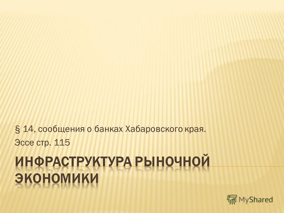 § 14, сообщения о банках Хабаровского края. Эссе стр. 115