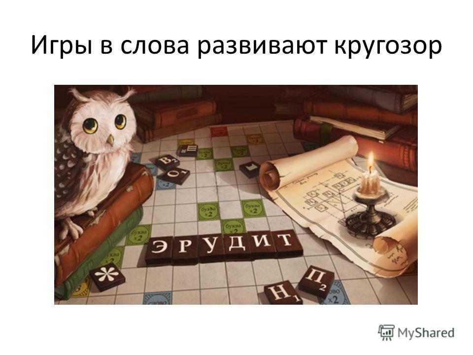 Игры в слова развивают кругозор