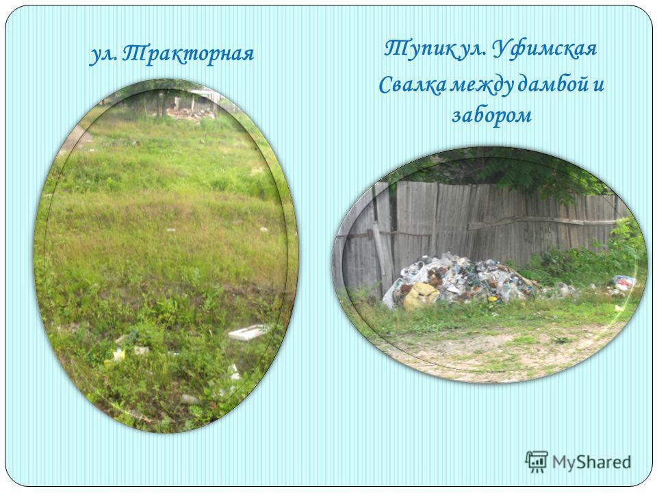 ул. Тракторная Тупик ул. Уфимская Свалка между дамбой и забором