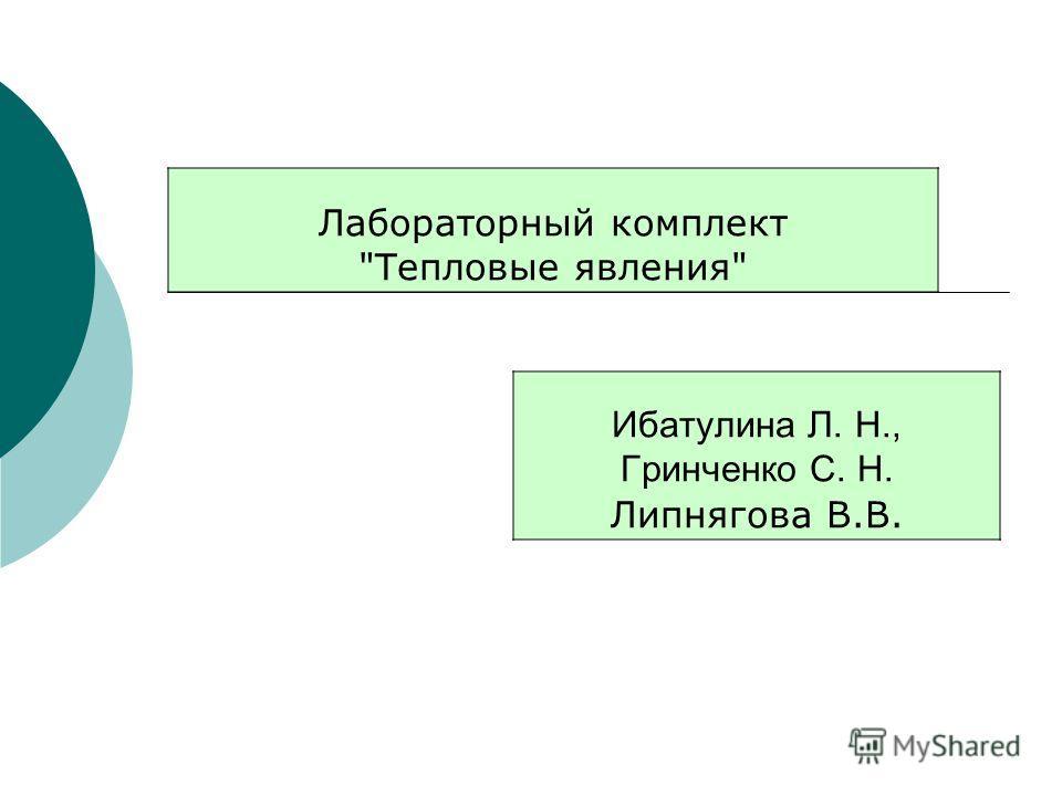 Лабораторный комплект Тепловые явления Ибатулина Л. Н., Гринченко С. Н. Липнягова В.В.