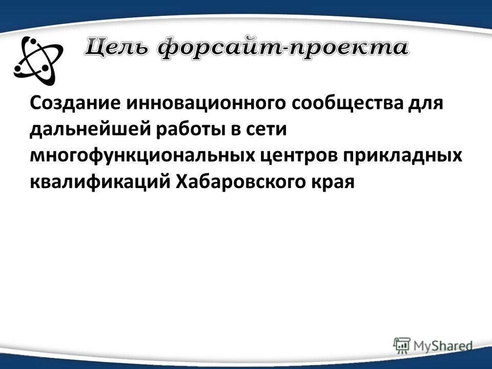 Создание инновационного сообщества для дальнейшей работы в сети многофункциональных центров прикладных квалификаций Хабаровского края