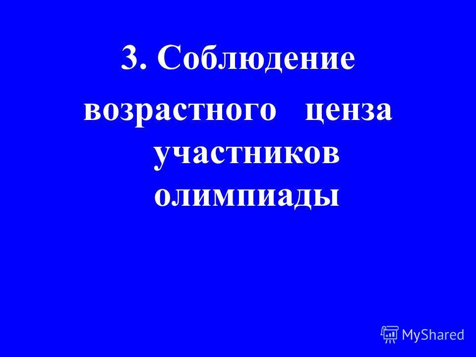 3. Соблюдение возрастного ценза участников олимпиады
