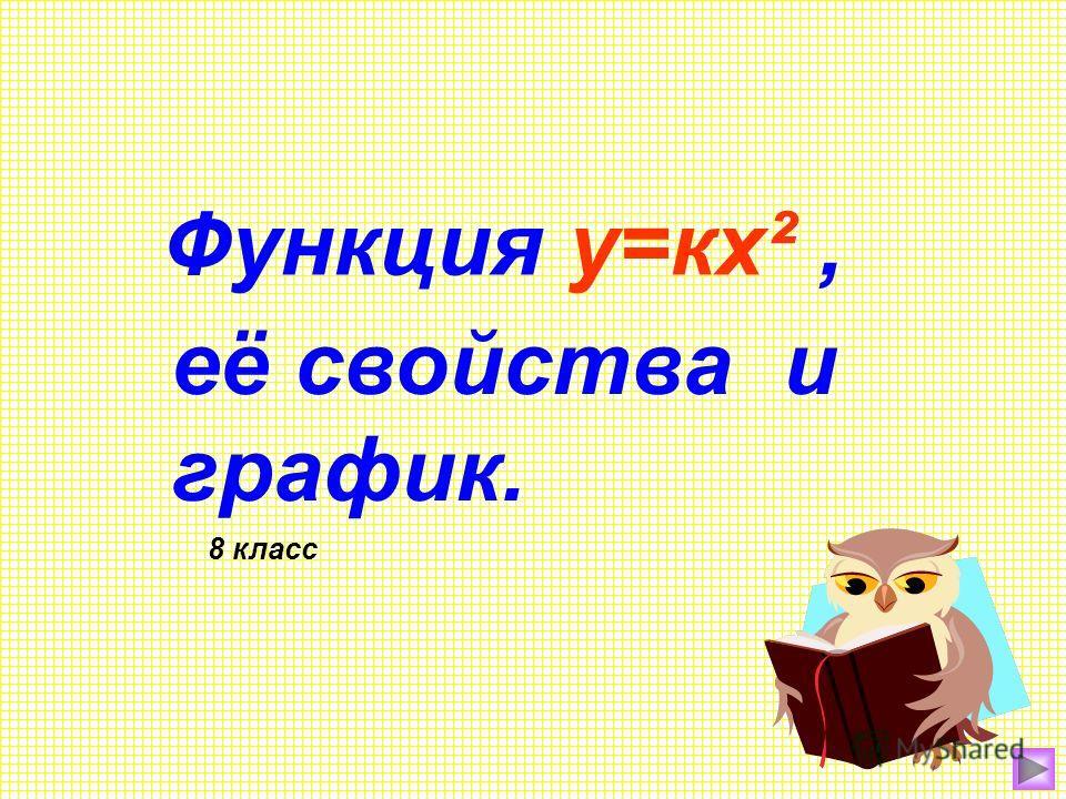 Функция у=кх², её свойства и график. 8 класс