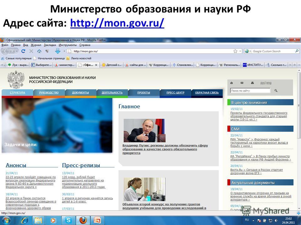 Министерство образования и науки РФ Адрес сайта: http://mon.gov.ru/http://mon.gov.ru/