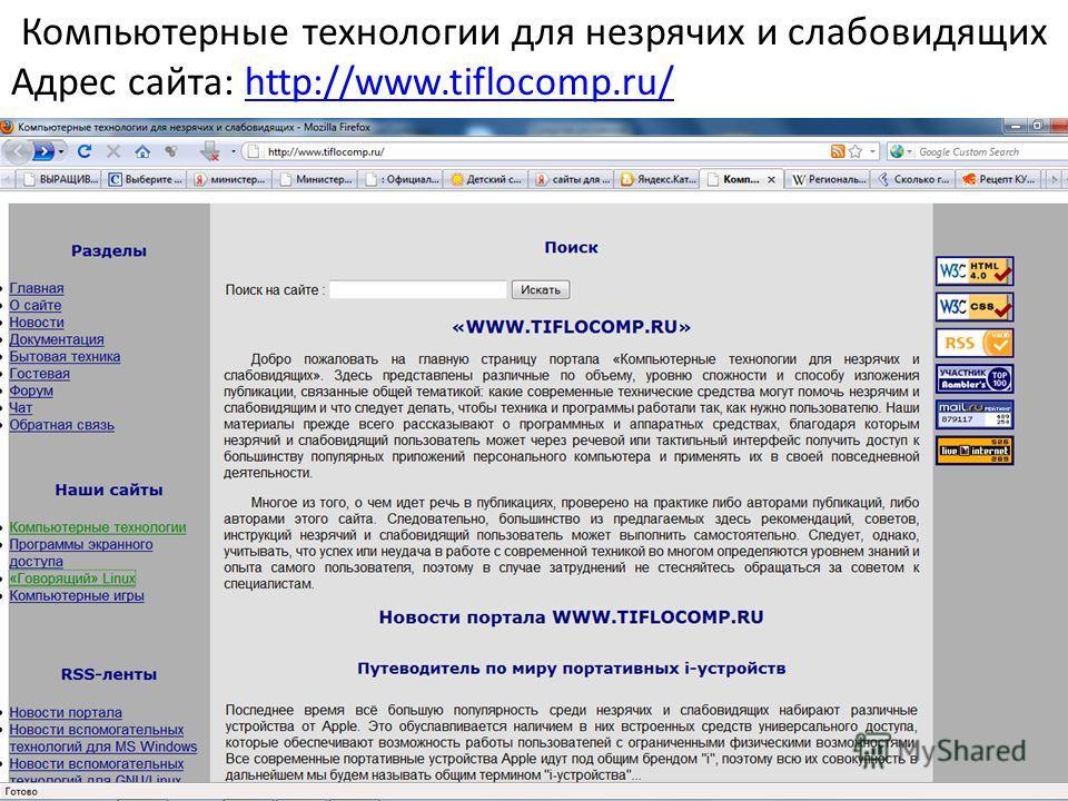Компьютерные технологии для незрячих и слабовидящих Адрес сайта: http://www.tiflocomp.ru/http://www.tiflocomp.ru/
