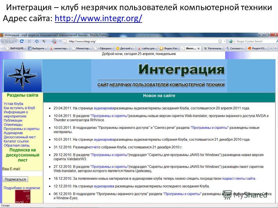 Интеграция – клуб незрячих пользователей компьютерной техники Адрес сайта: http://www.integr.org/http://www.integr.org/