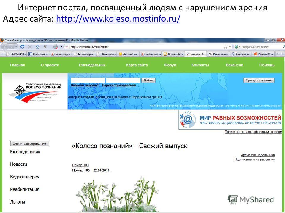 Интернет портал, посвященный людям с нарушением зрения Адрес сайта: http://www.koleso.mostinfo.ru/http://www.koleso.mostinfo.ru/