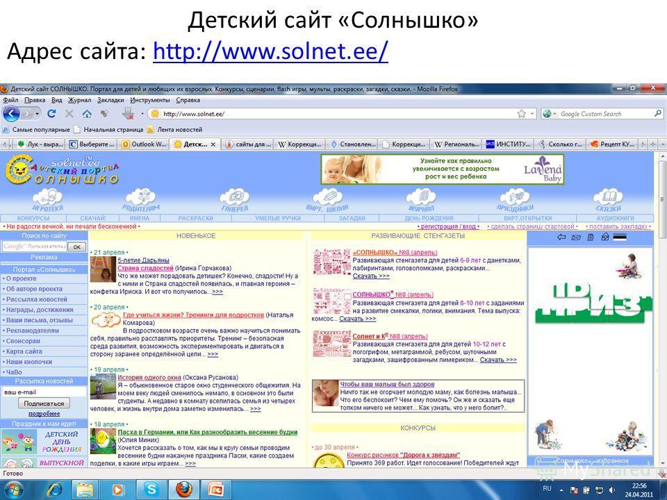 Детский сайт «Солнышко» Адрес сайта: http://www.solnet.ee/http://www.solnet.ee/