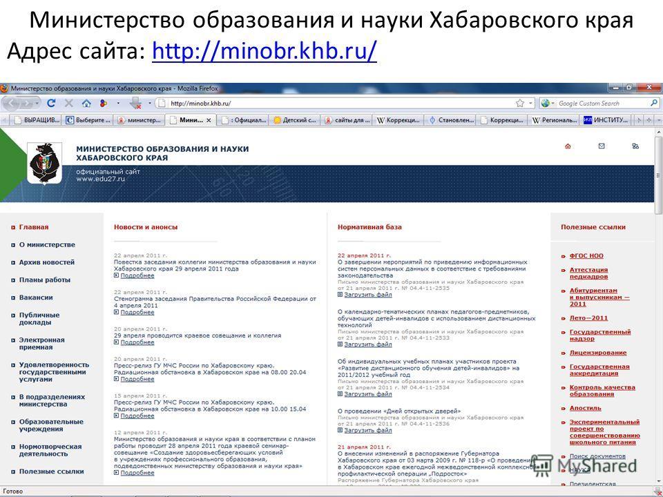 Министерство образования и науки Хабаровского края Адрес сайта: http://minobr.khb.ru/http://minobr.khb.ru/