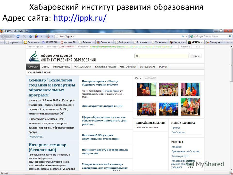 Хабаровский институт развития образования Адрес сайта: http://ippk.ru/http://ippk.ru/