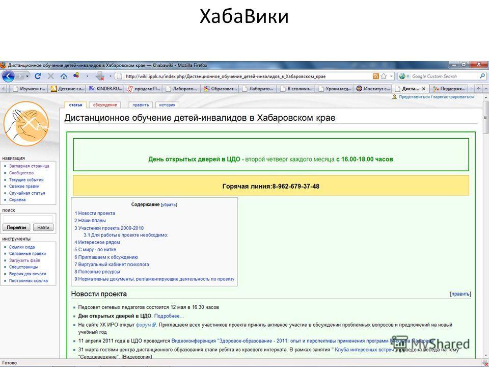 ХабаВики