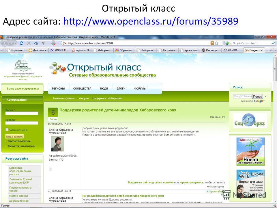 Открытый класс Адрес сайта: http://www.openclass.ru/forums/35989http://www.openclass.ru/forums/35989