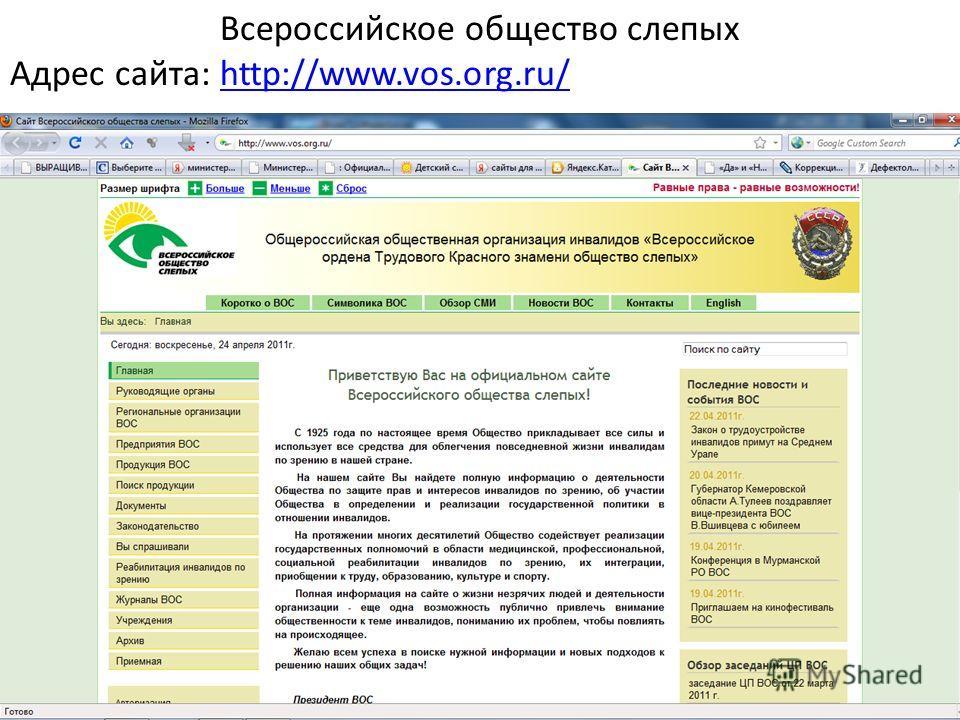 Всероссийское общество слепых Адрес сайта: http://www.vos.org.ru/http://www.vos.org.ru/