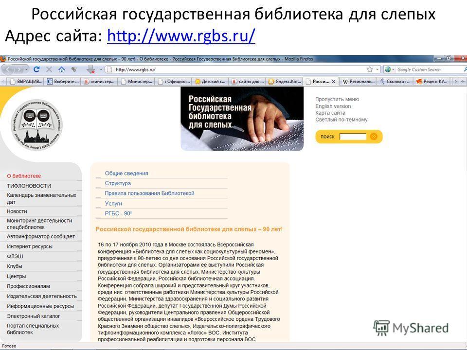 Российская государственная библиотека для слепых Адрес сайта: http://www.rgbs.ru/http://www.rgbs.ru/