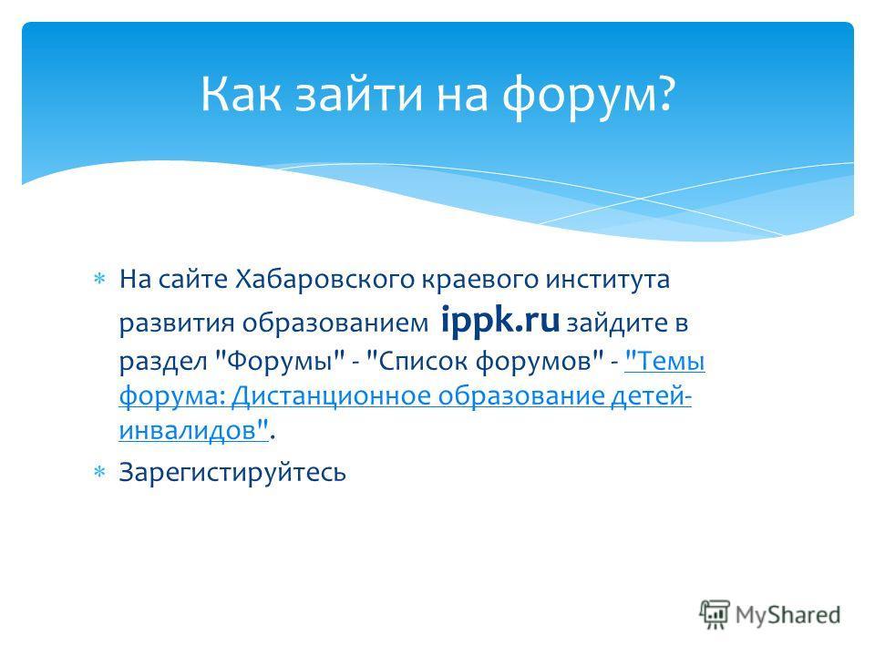 На сайте Хабаровского краевого института развития образованием ippk.ru зайдите в раздел