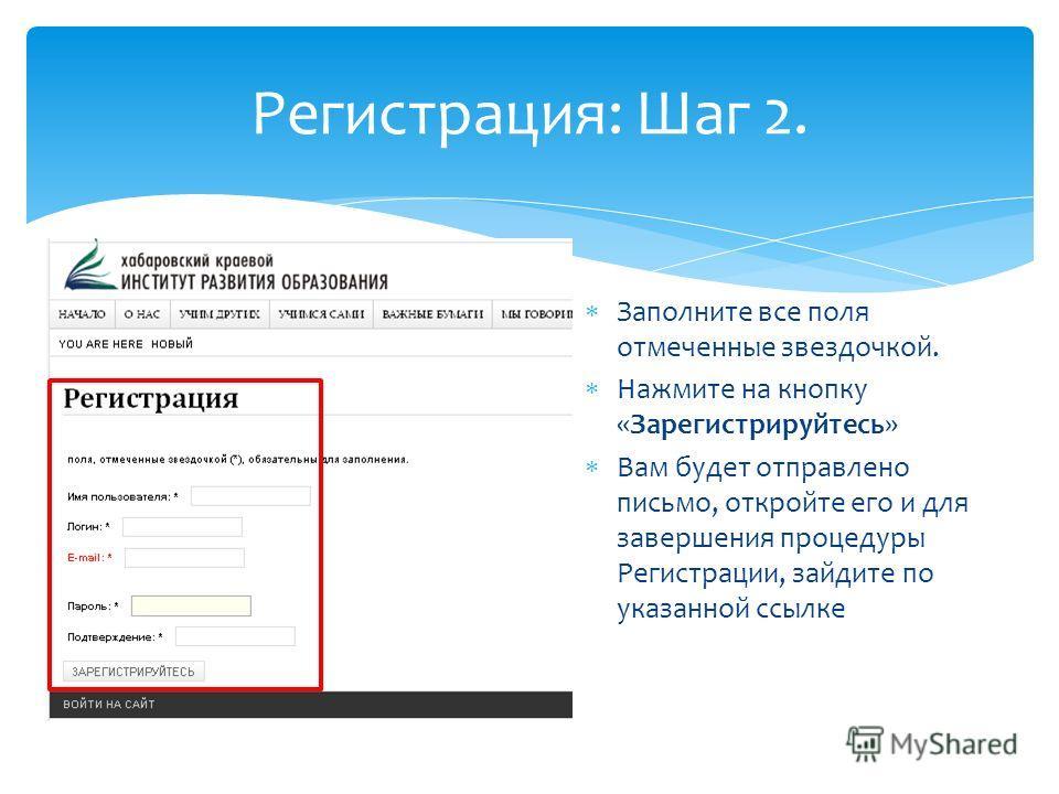 Регистрация: Шаг 2. Заполните все поля отмеченные звездочкой. Нажмите на кнопку «Зарегистрируйтесь» Вам будет отправлено письмо, откройте его и для завершения процедуры Регистрации, зайдите по указанной ссылке